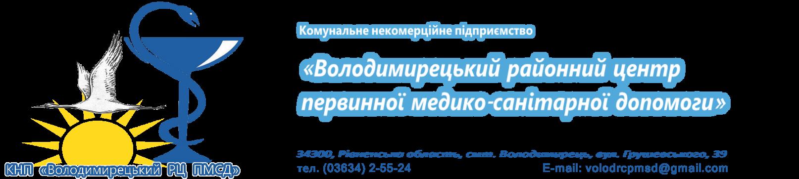 """КНП """"Володимирецький РЦ ПМСД"""""""