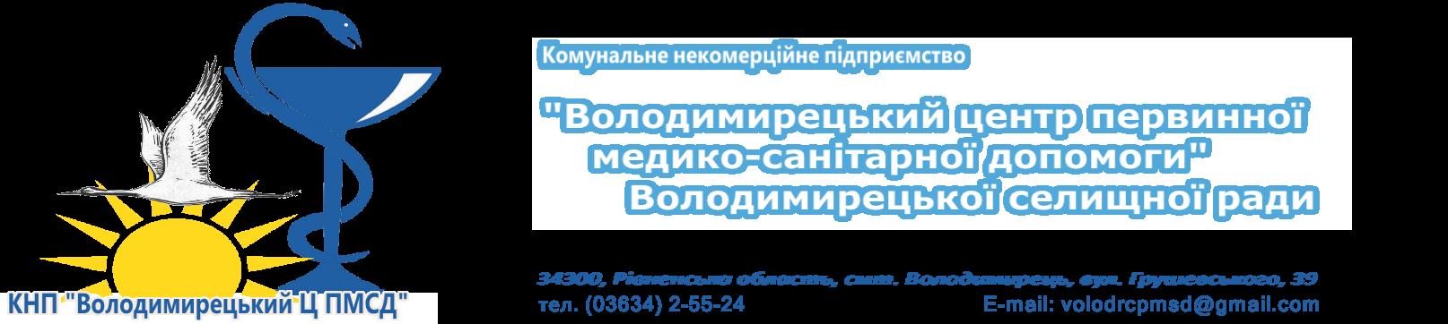 """КНП """"Володимирецький Ц ПМСД"""""""
